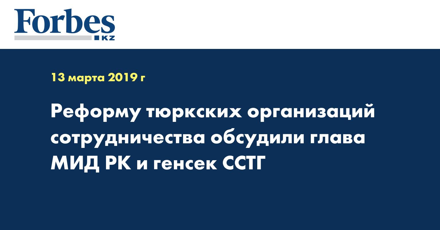 Реформу тюркских организаций сотрудничества обсудили глава МИД РК и генсек ССТГ