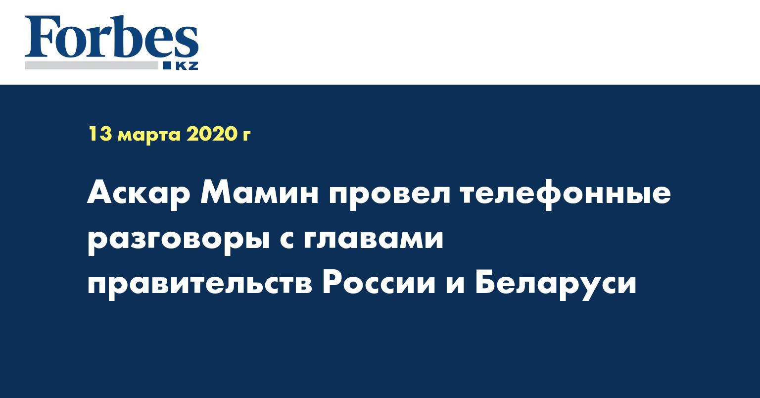 Аскар Мамин провел телефонные разговоры с главами правительств России и Беларуси