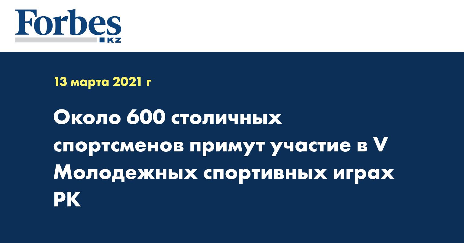 Около 600 столичных спортсменов примут участие в V Молодежных спортивных играх РК