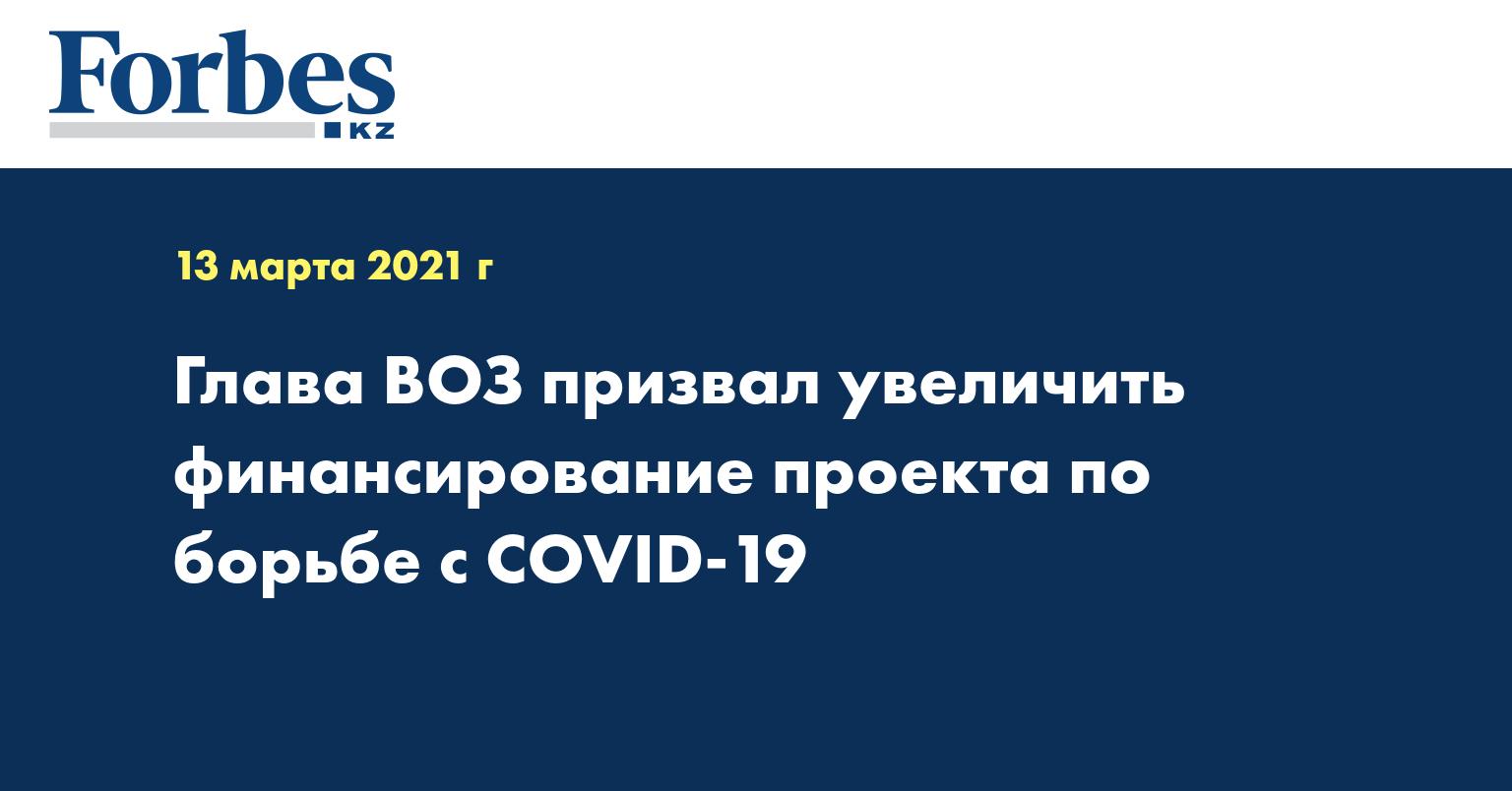 Глава ВОЗ призвал увеличить финансирование проекта по борьбе с COVID-19