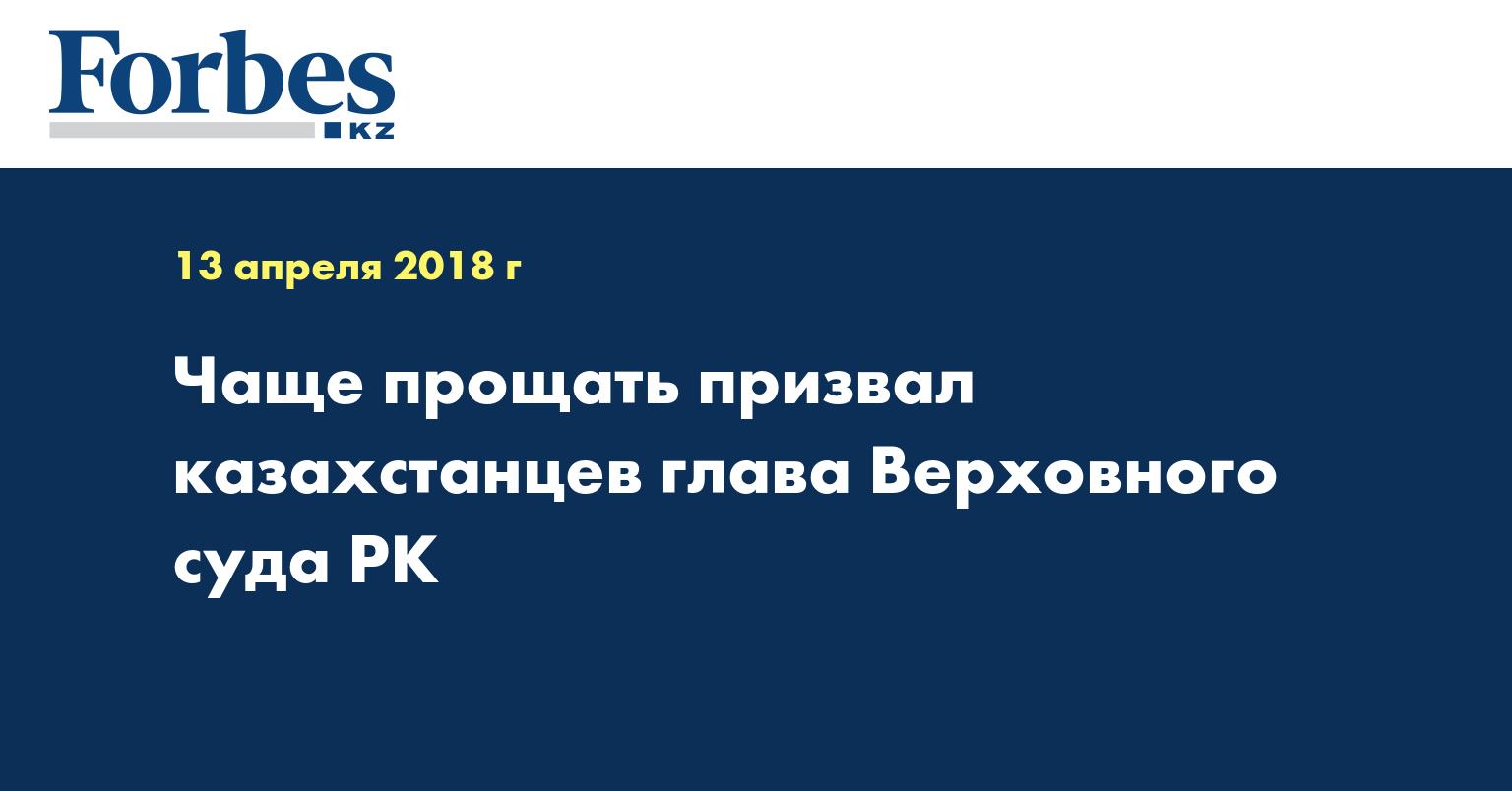 Чаще прощать призвал казахстанцев глава Верховного суда РК