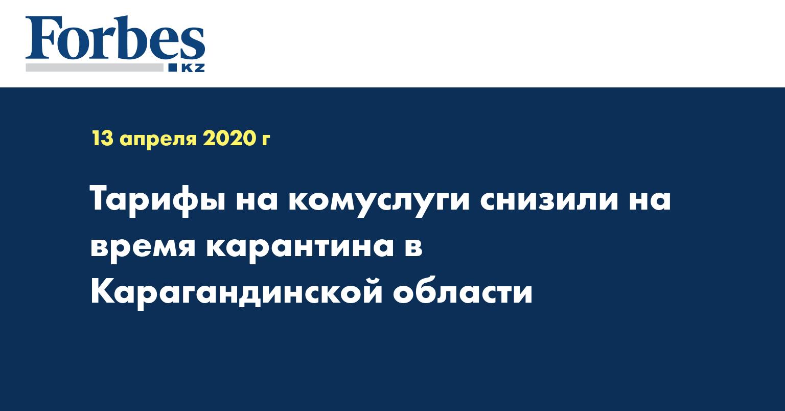 Тарифы на комуслуги снизили  на время карантина в Карагандинской области