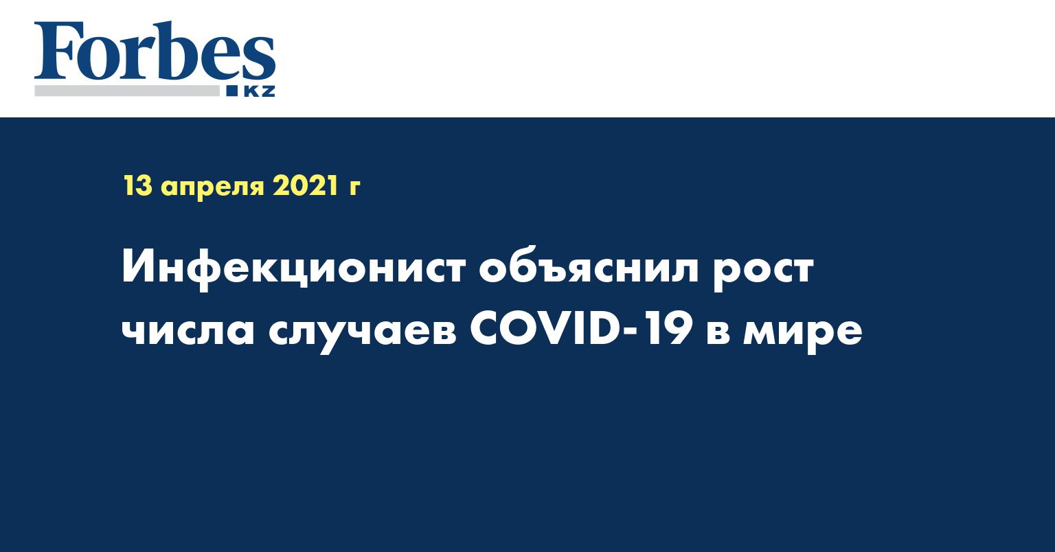 Инфекционист объяснил рост числа случаев COVID-19 в мире