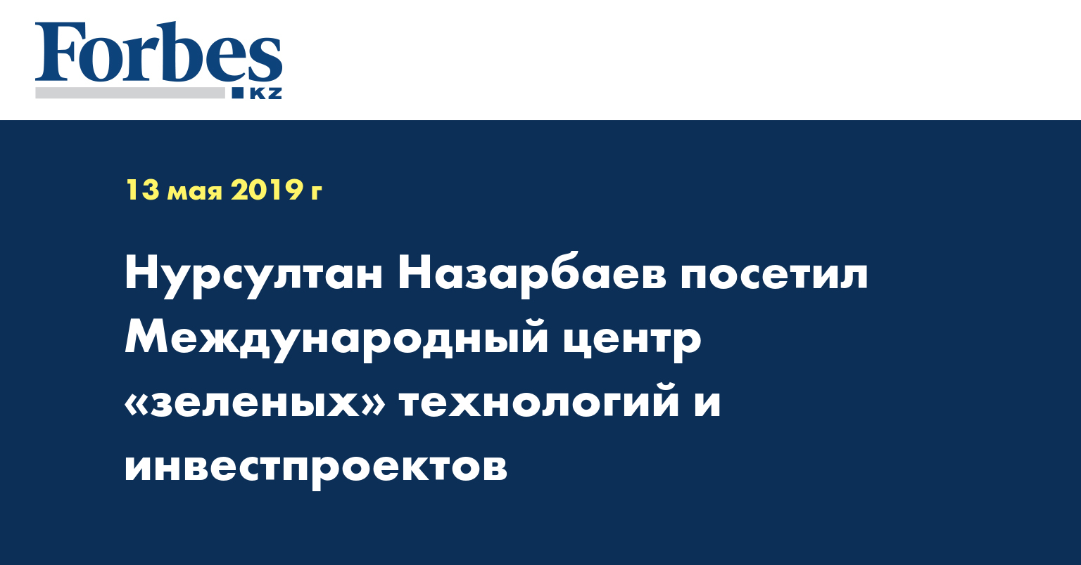 Нурсултан Назарбаев посетил Международный центр «зеленых» технологий и инвестпроектов