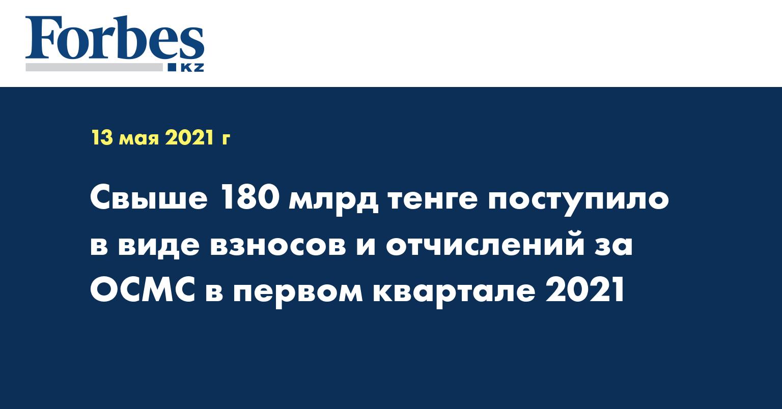 Свыше 180 млрд тенге поступило в виде взносов и отчислений за ОСМС в первом квартале 2021