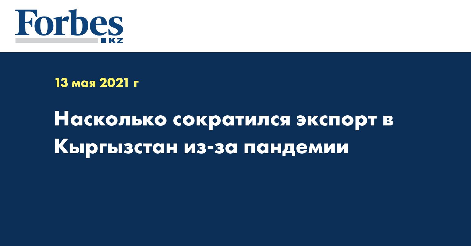 Насколько сократился экспорт в Кыргызстан из-за пандемии