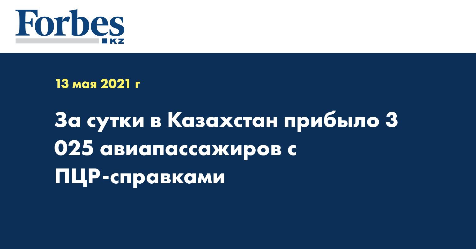 За сутки в Казахстан прибыло 3 025 авиапассажиров с ПЦР-справками