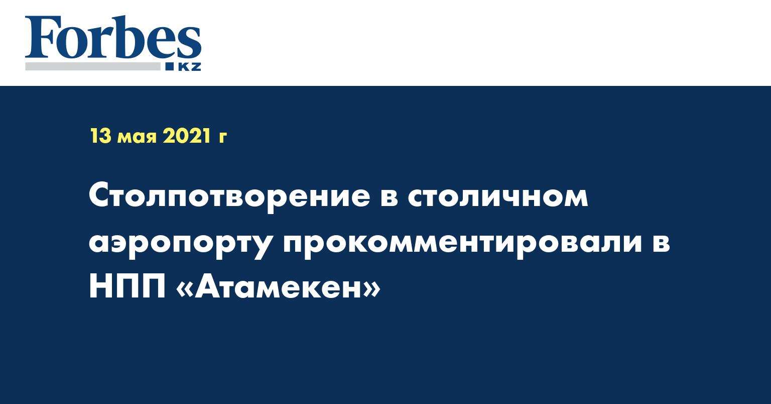 Столпотворение в столичном аэропорту прокомментировали в НПП «Атамекен»