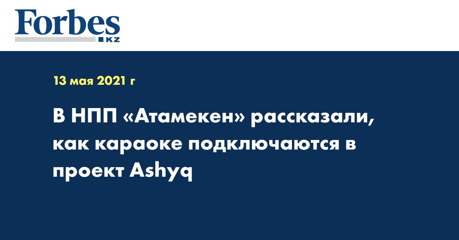 В НПП «Атамекен» рассказали, как караоке подключаются в проект Ashyq