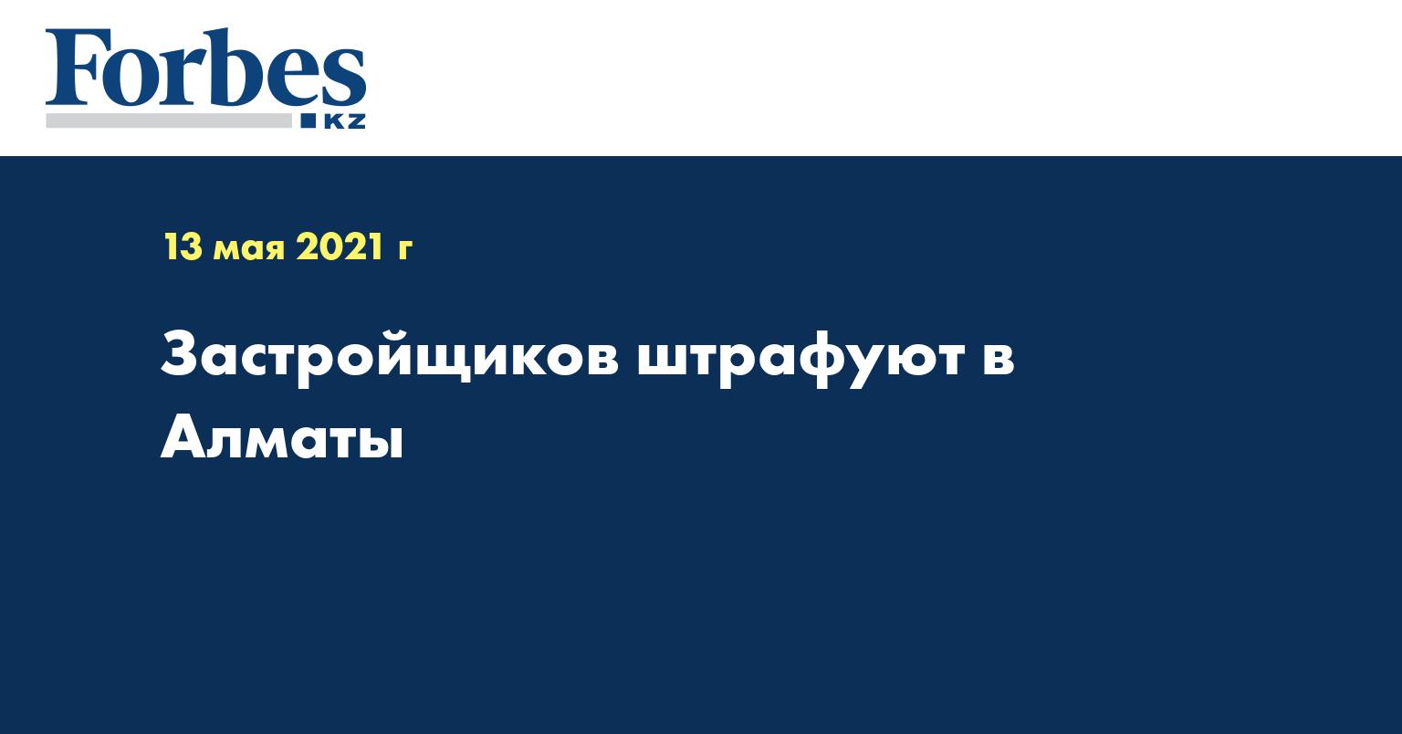 Застройщиков штрафуют в Алматы
