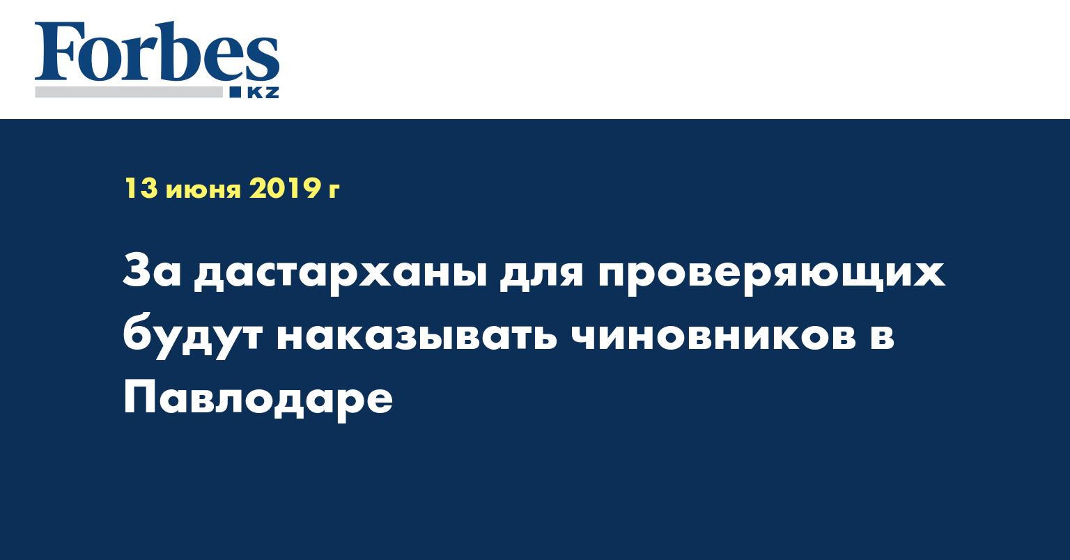 За дастарханы для проверяющих будут наказывать чиновников в Павлодаре