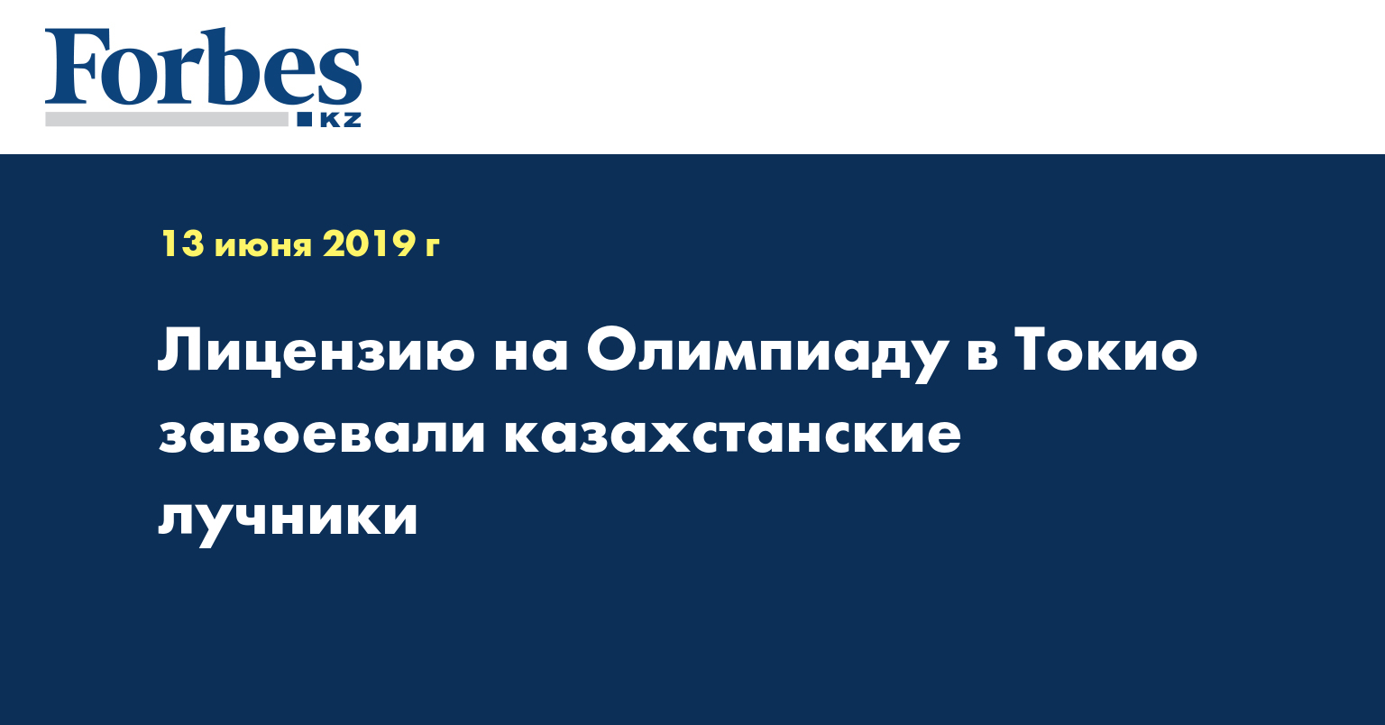 Лицензию на Олимпиаду в Токио завоевали казахстанские лучники