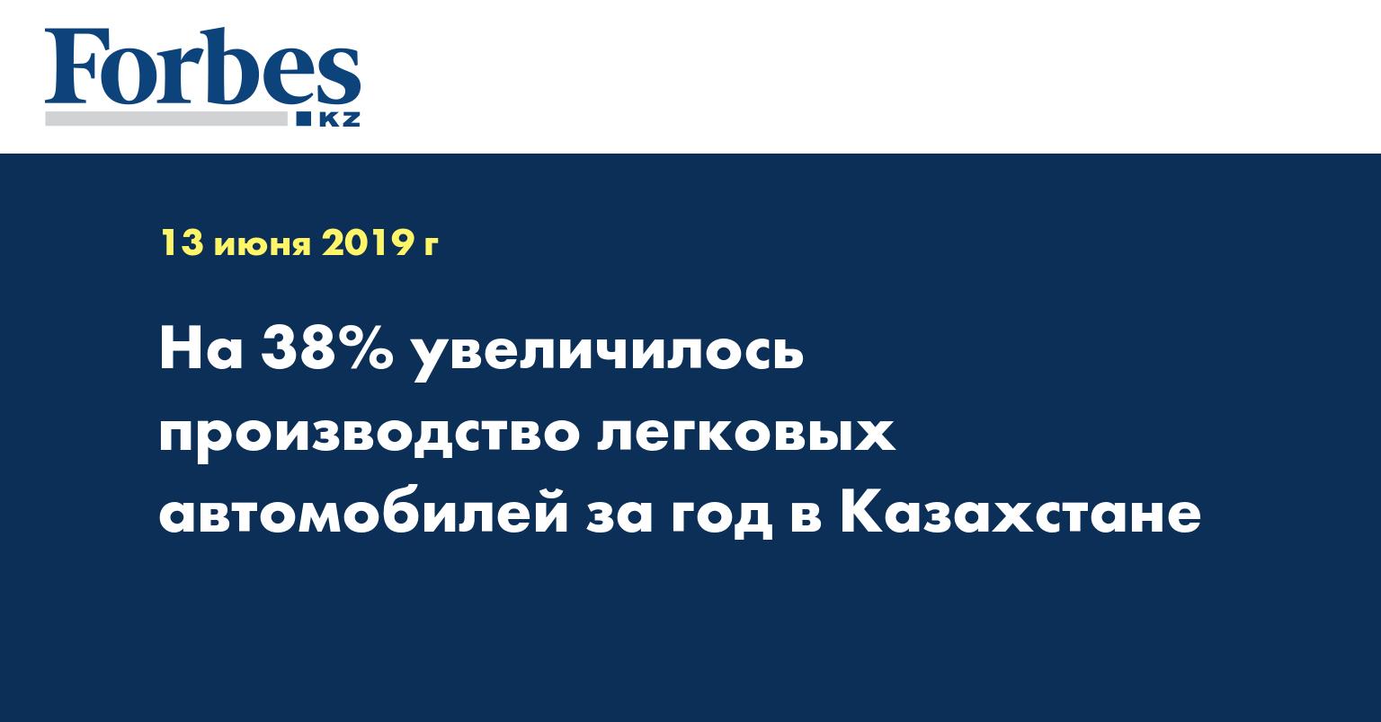На 38% увеличилось производство легковых автомобилей за год в Казахстане