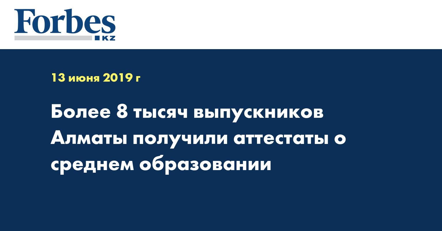 Более 8 тысяч выпускников Алматы получили аттестаты о среднем образовании