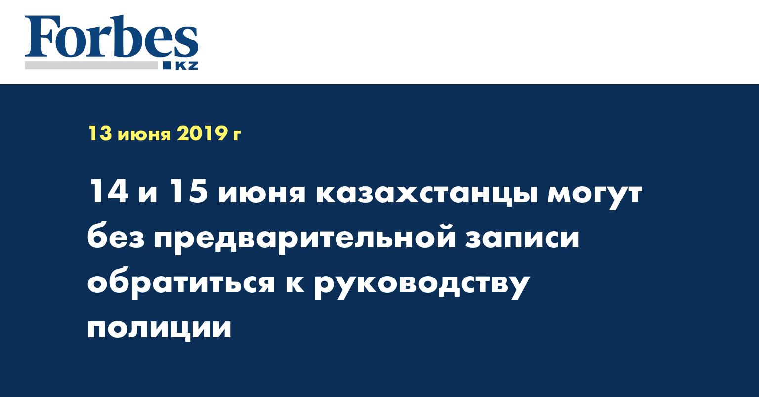 14 и 15 июня казахстанцы могут без предварительной записи обратиться к руководству полиции