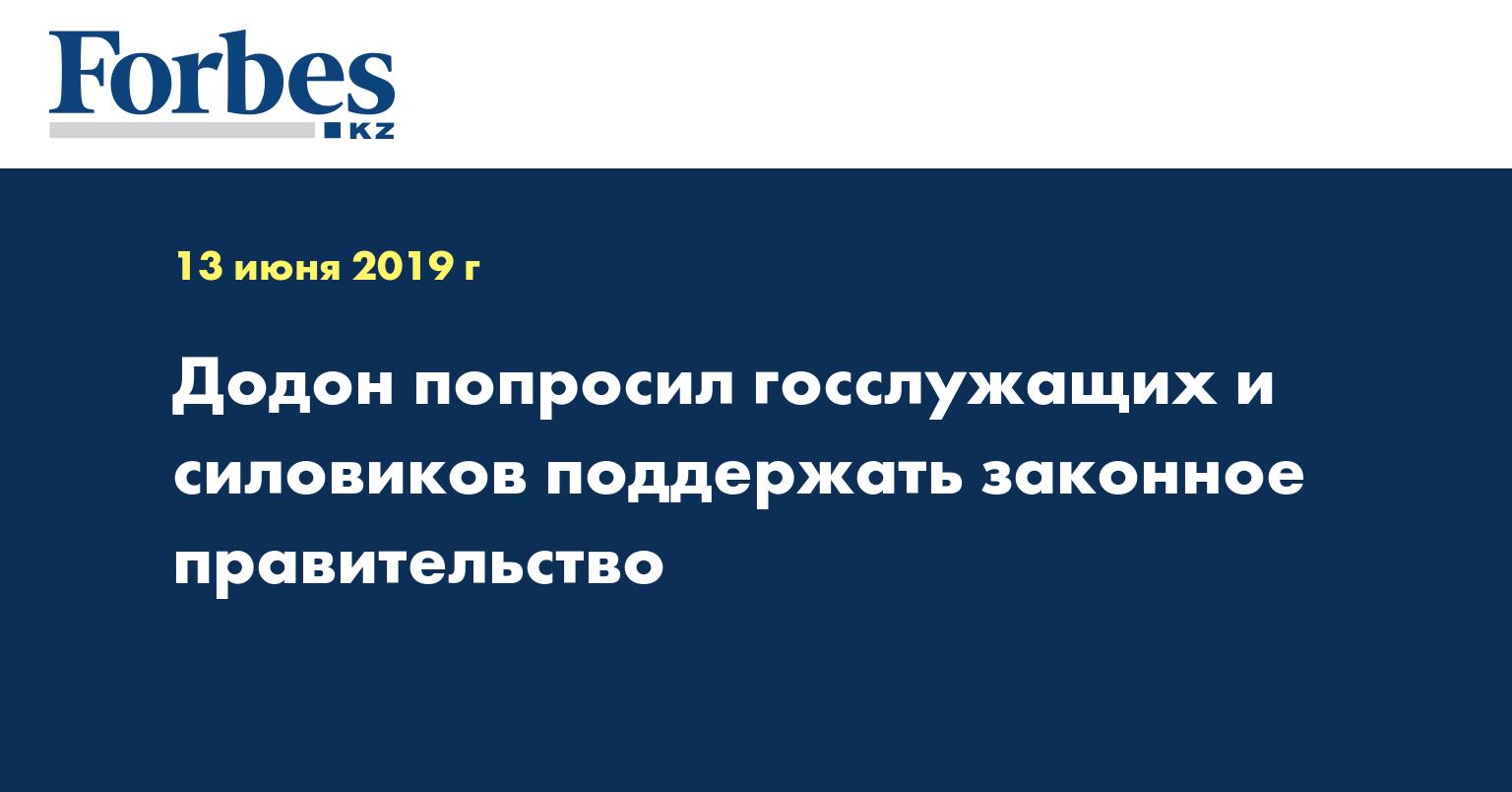 Додон попросил госслужащих и силовиков поддержать законное правительство