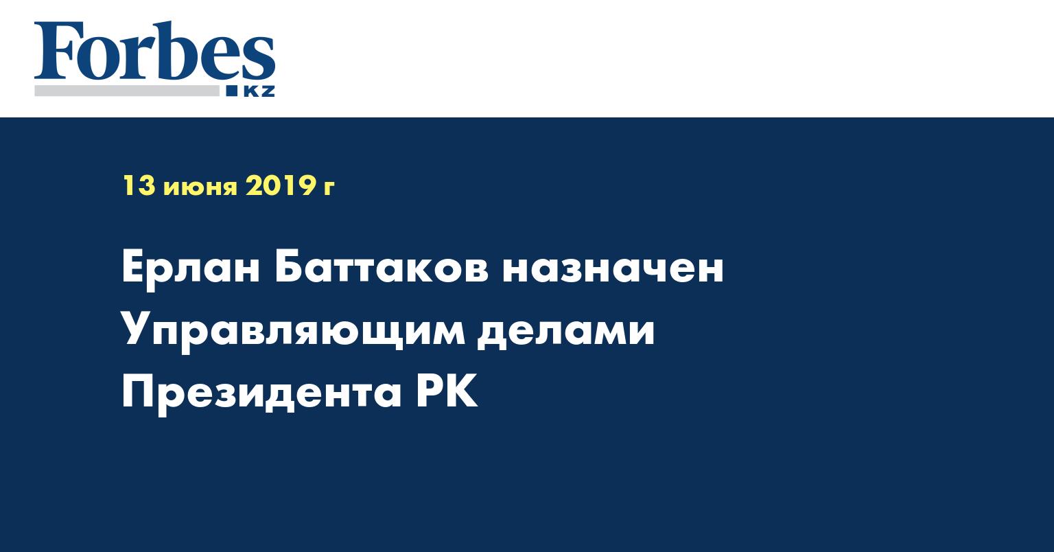 Ерлан Баттаков назначен Управляющим делами Президента РК