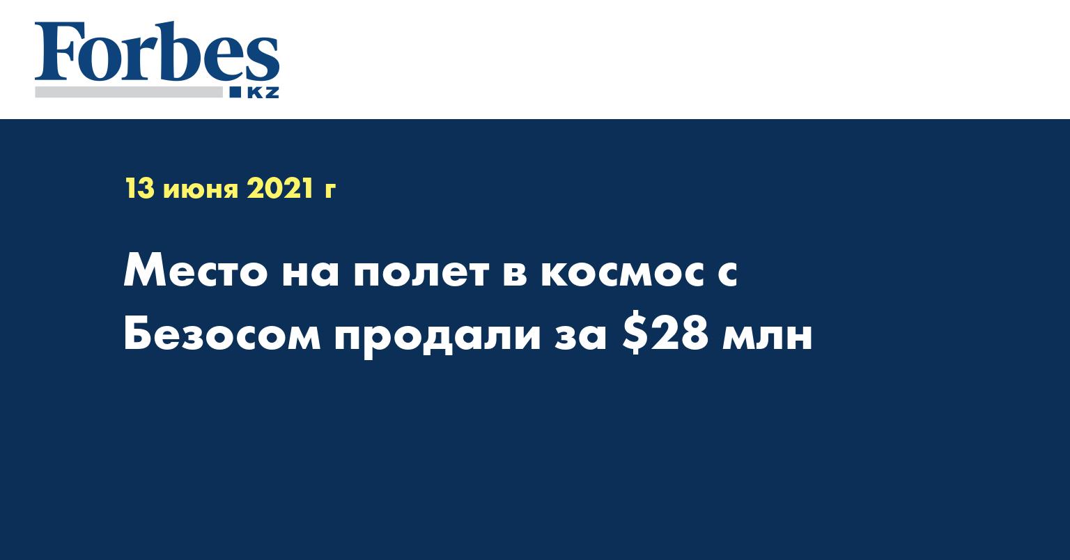 Место на полет в космос с Безосом продали за $28 млн