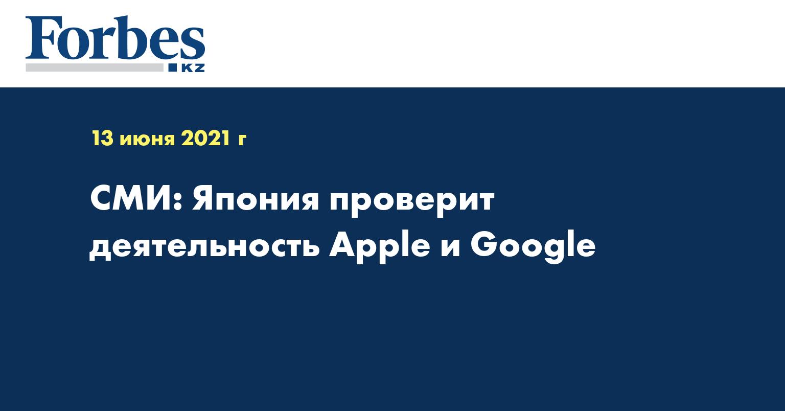 СМИ: Япония проверит деятельность Apple и Google