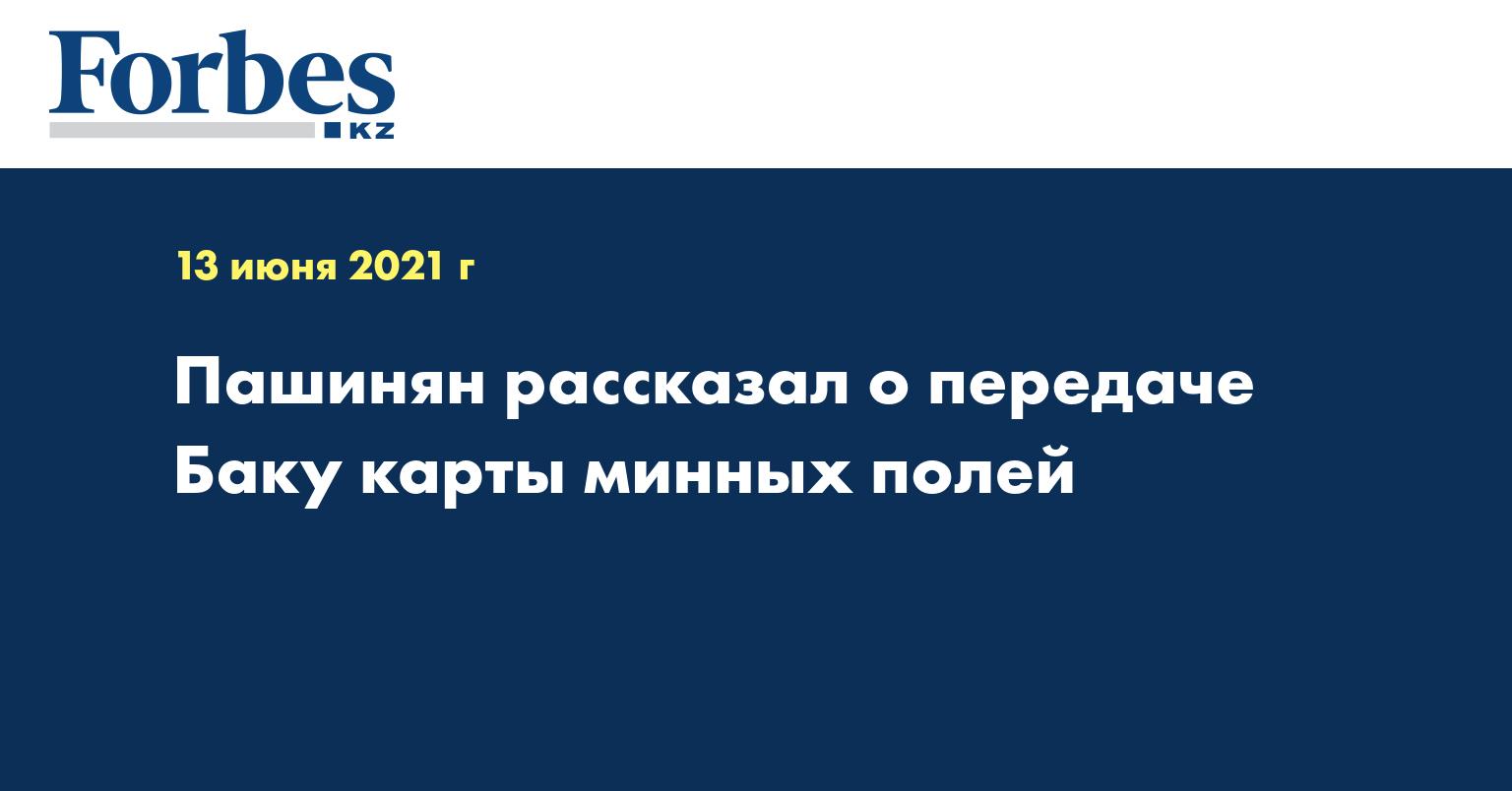 Пашинян рассказал о передаче Баку карты минных полей