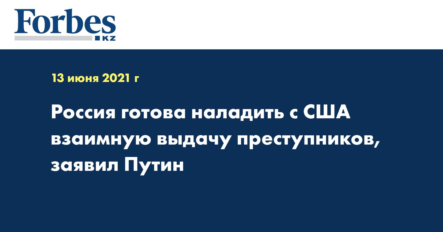 Россия готова наладить с США взаимную выдачу преступников, заявил Путин
