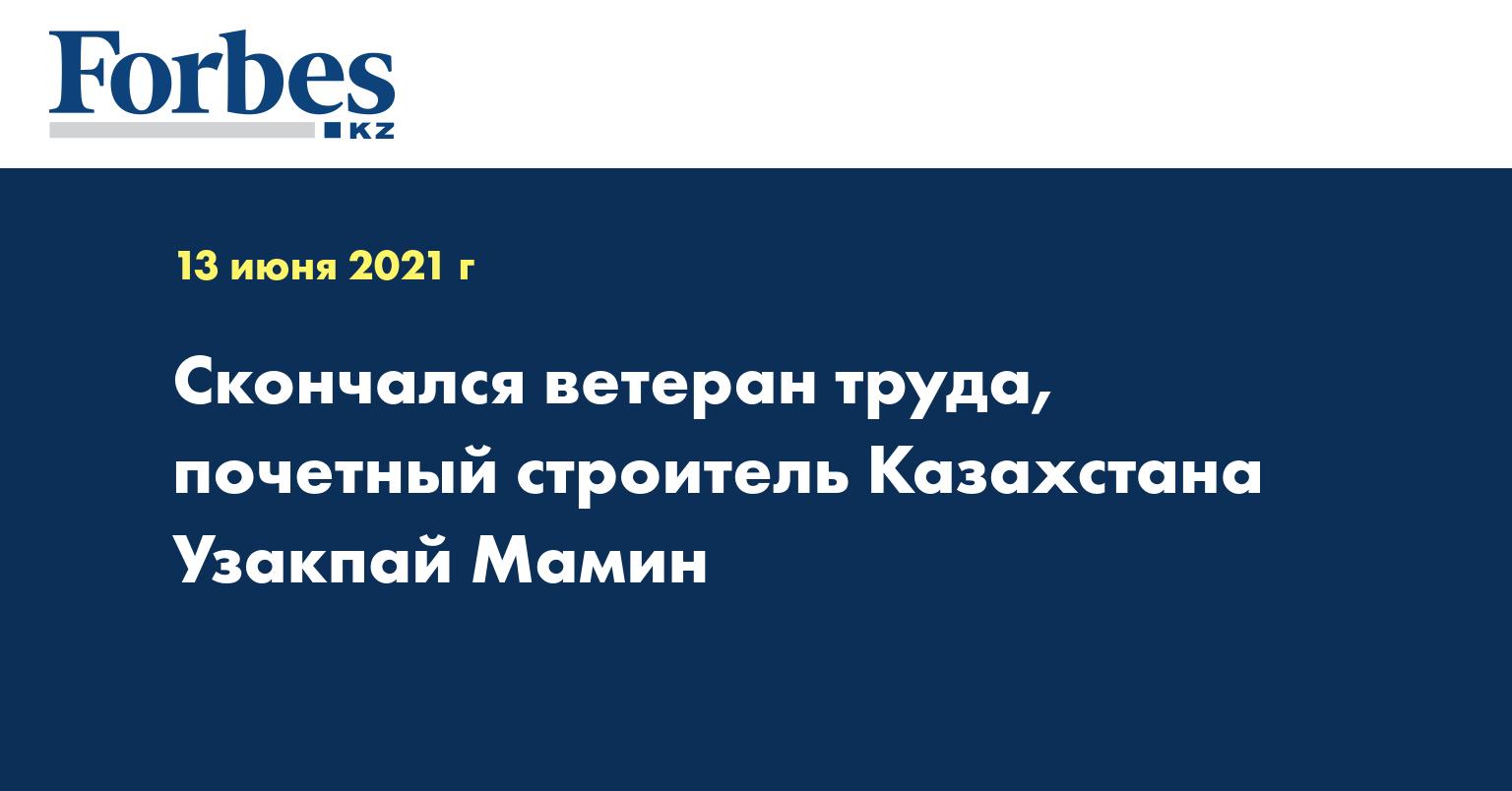 Скончался ветеран труда, почетный строитель Казахстана Узакпай Мамин