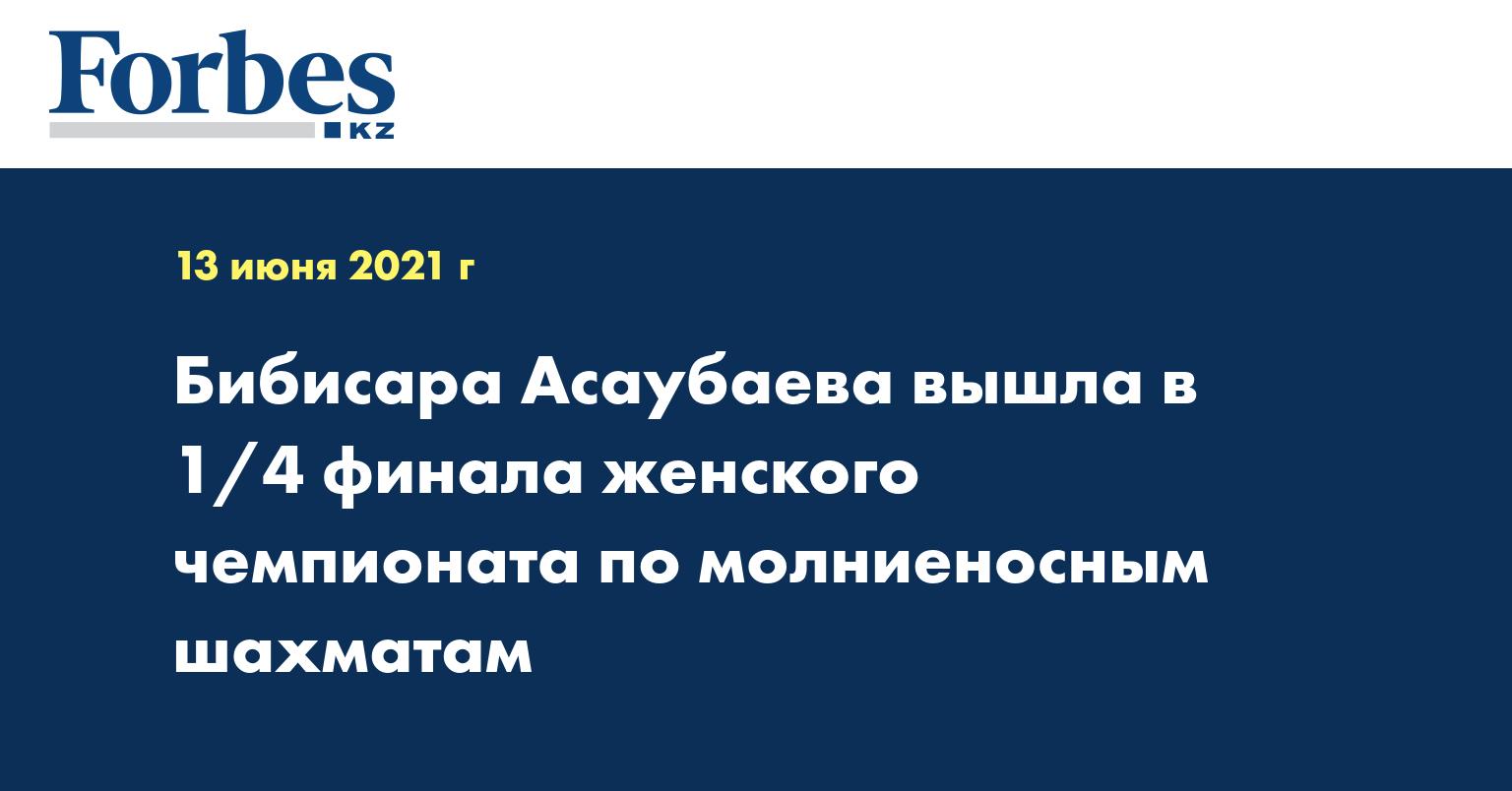 Бибисара Асаубаева вышла в 1/4 финала женского чемпионата по молниеносным шахматам