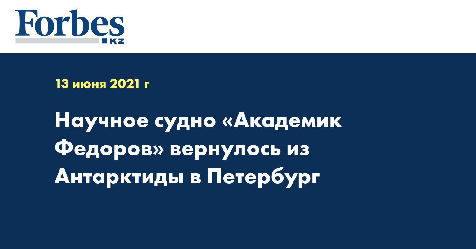 Научное судно «Академик Федоров» вернулось из Антарктиды в Петербург