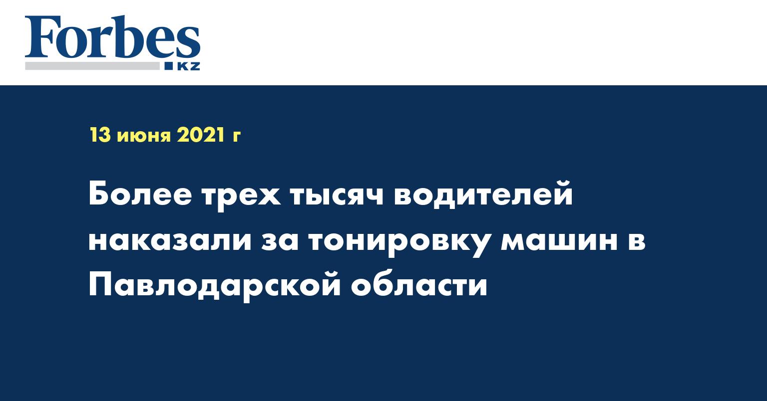 Более трех тысяч водителей наказали за тонировку машин в Павлодарской области
