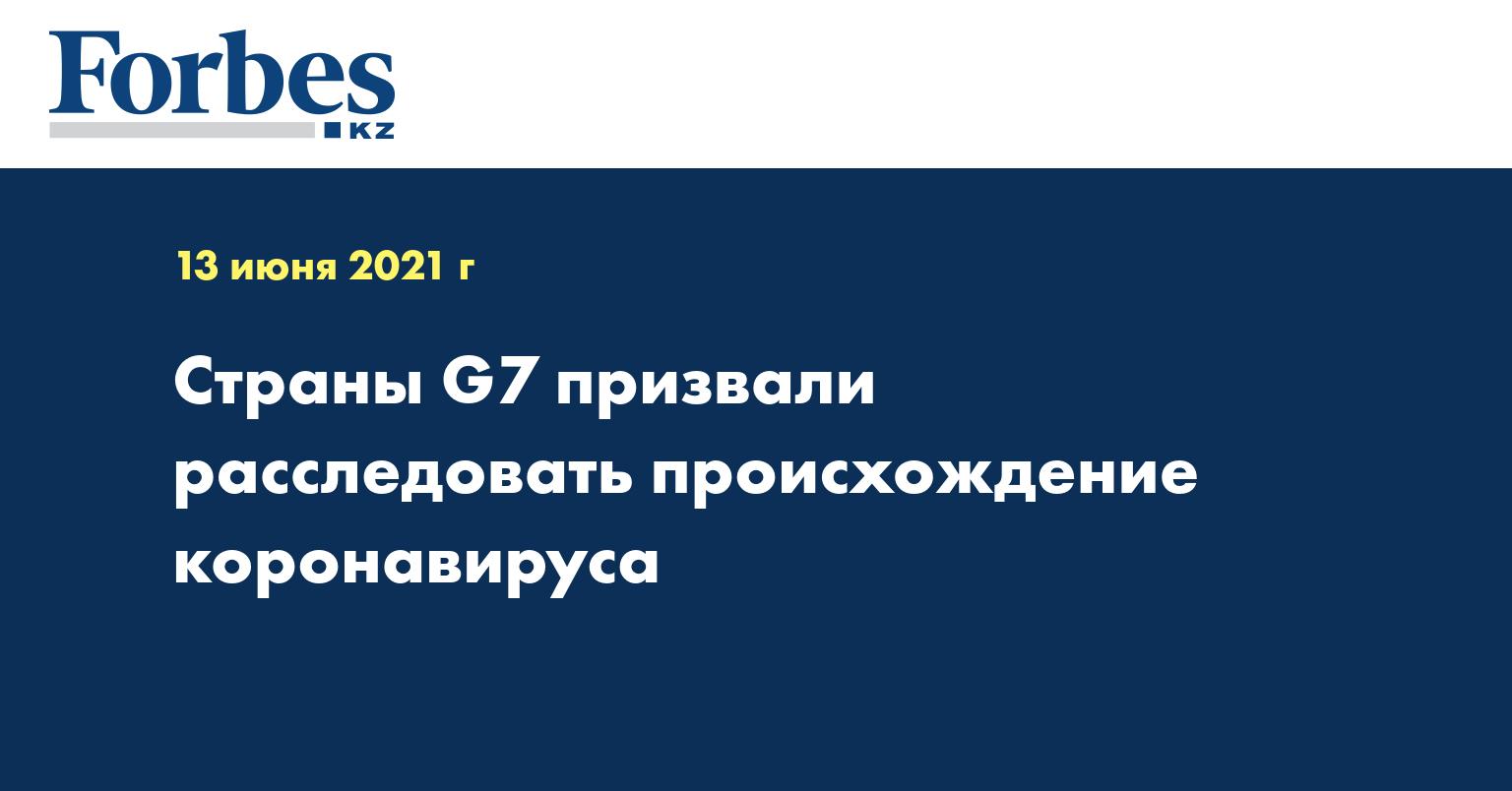 Страны G7 призвали расследовать происхождение коронавируса