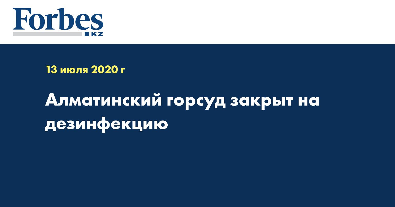 Алматинский горсуд закрыт на дезинфекцию