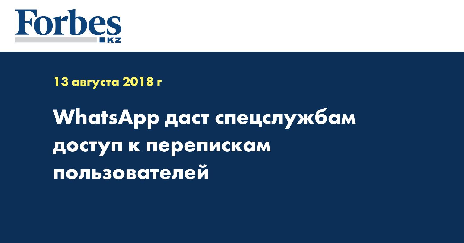 WhatsApp даст спецслужбам доступ к перепискам пользователей