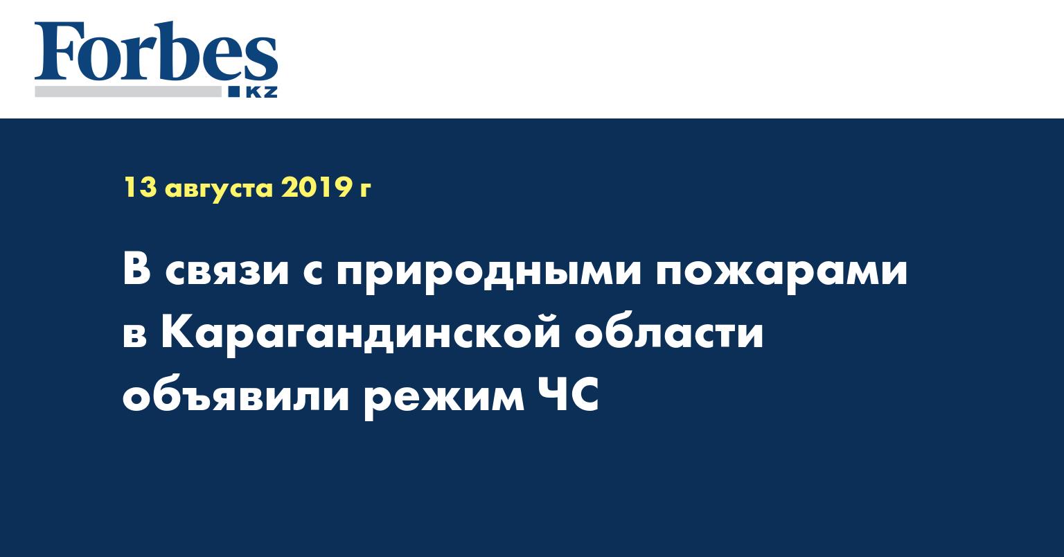 В связи с природными пожарами в Карагандинской области объявили режим ЧС