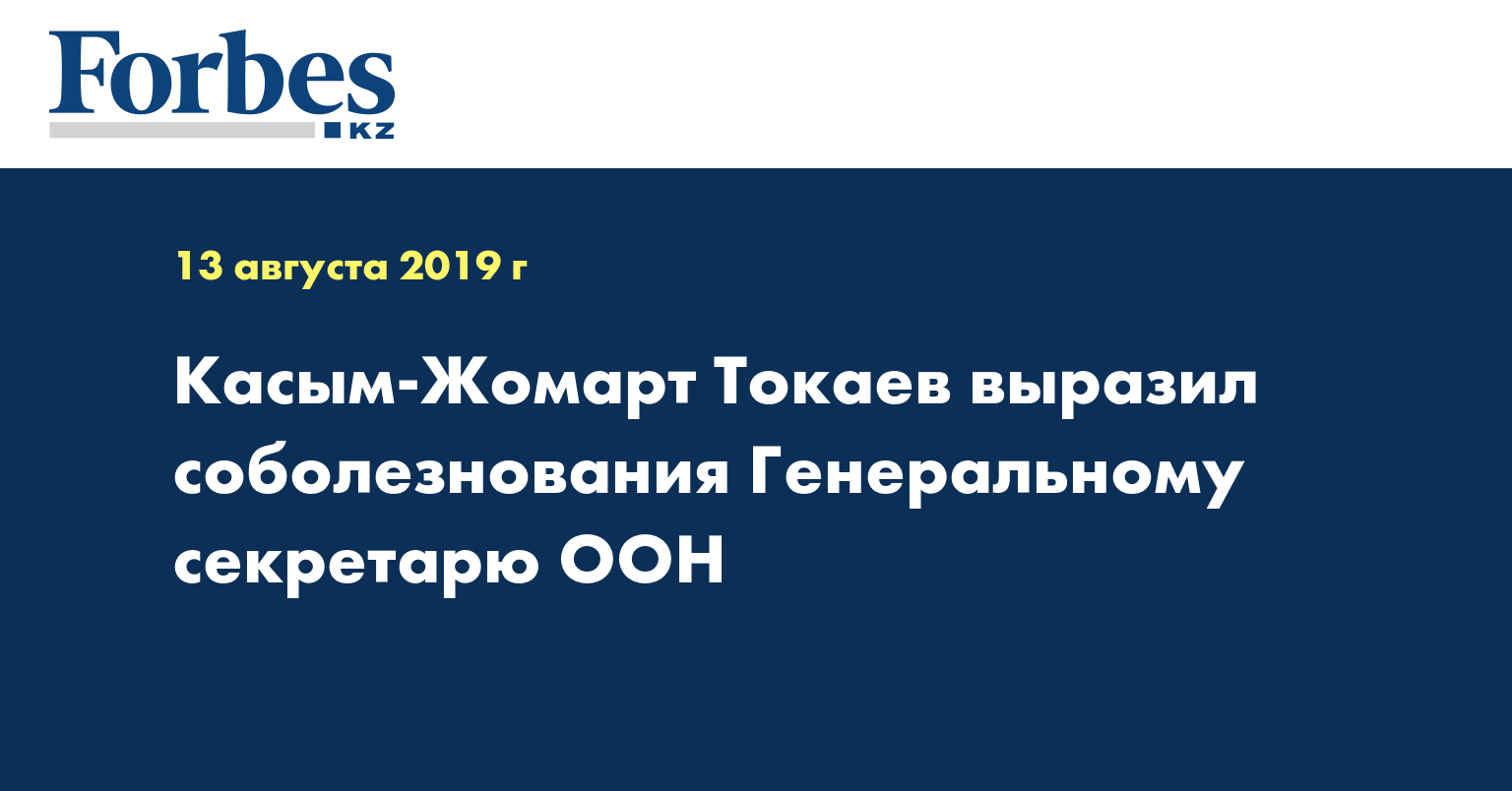 Касым-Жомарт Токаев выразил соболезнования Генеральному секретарю ООН