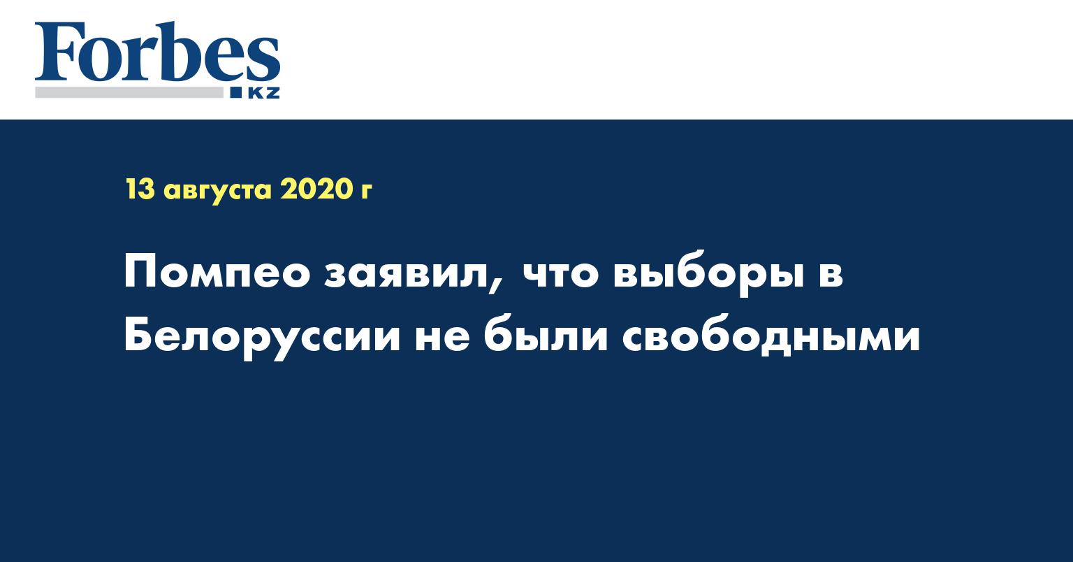 Помпео заявил, что выборы в Белоруссии не были свободными