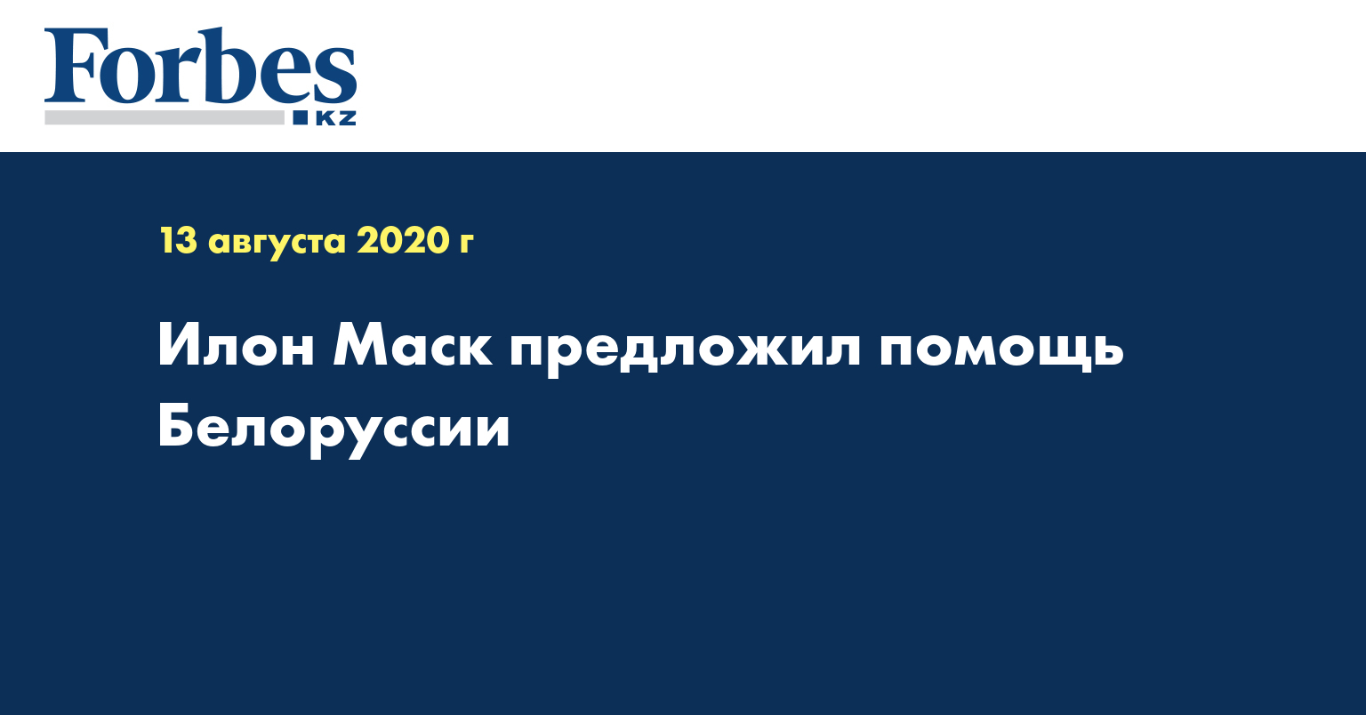 Илон Маск предложил помощь Белоруссии
