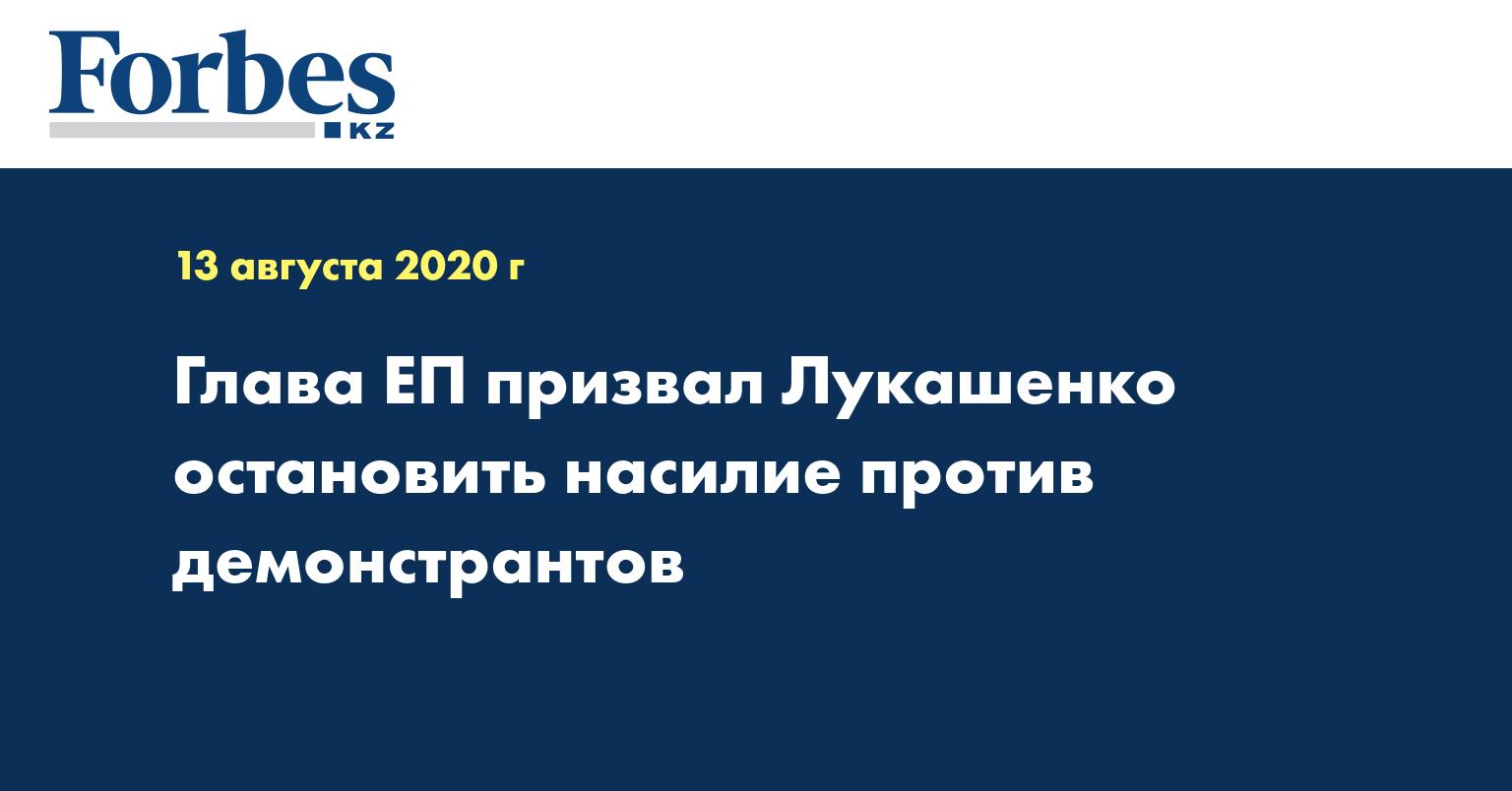 Глава ЕП призвал Лукашенко остановить насилие против демонстрантов
