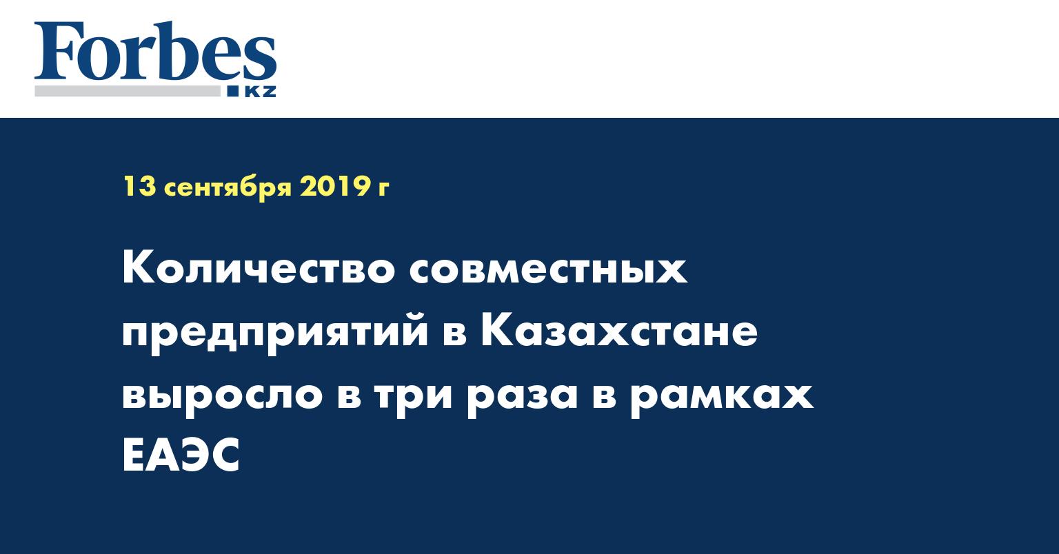 Количество совместных предприятий в Казахстане выросло в три раза в рамках ЕАЭС