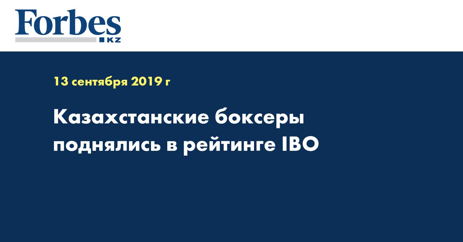 Казахстанские боксеры поднялись в рейтинге IBO