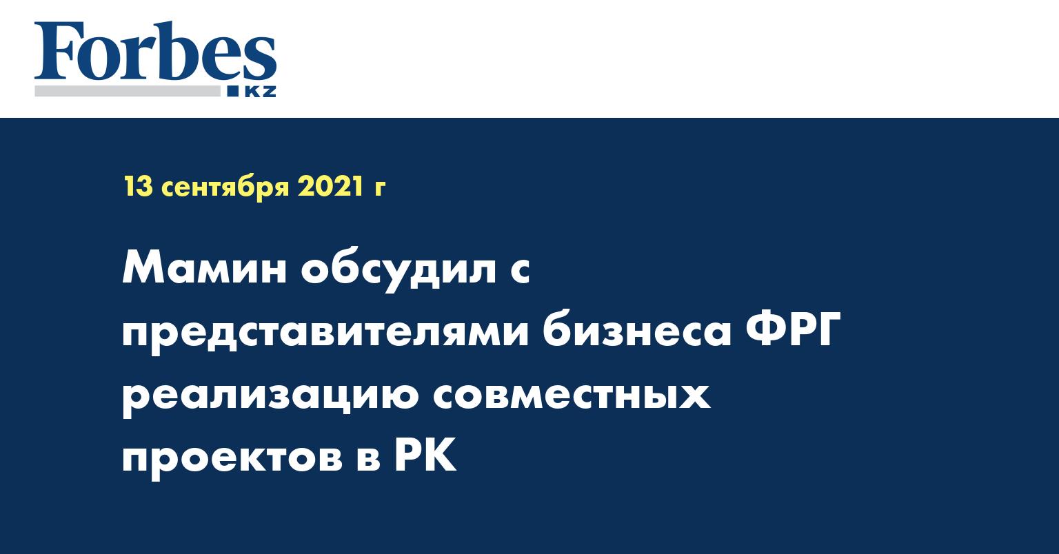 Мамин обсудил с представителями бизнеса ФРГ реализацию совместных проектов в РК