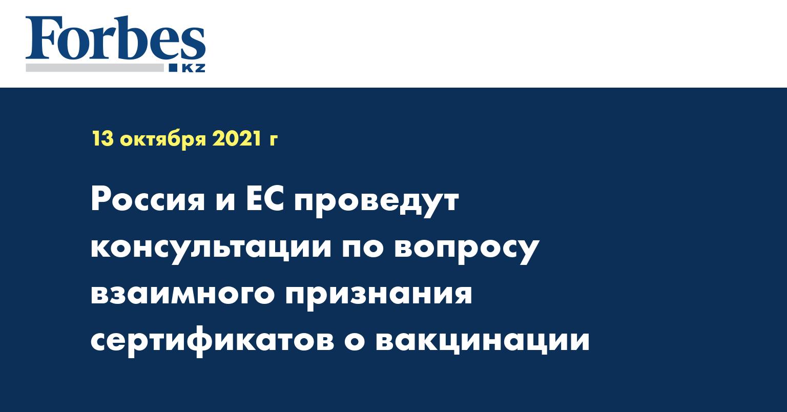 Россия и ЕС проведут консультации по вопросу взаимного признания сертификатов о вакцинации