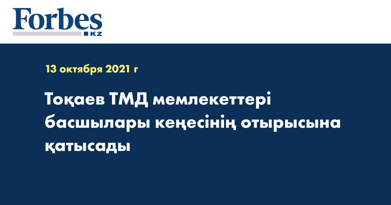 Тоқаев ТМД мемлекеттері басшылары кеңесінің отырысына қатысады