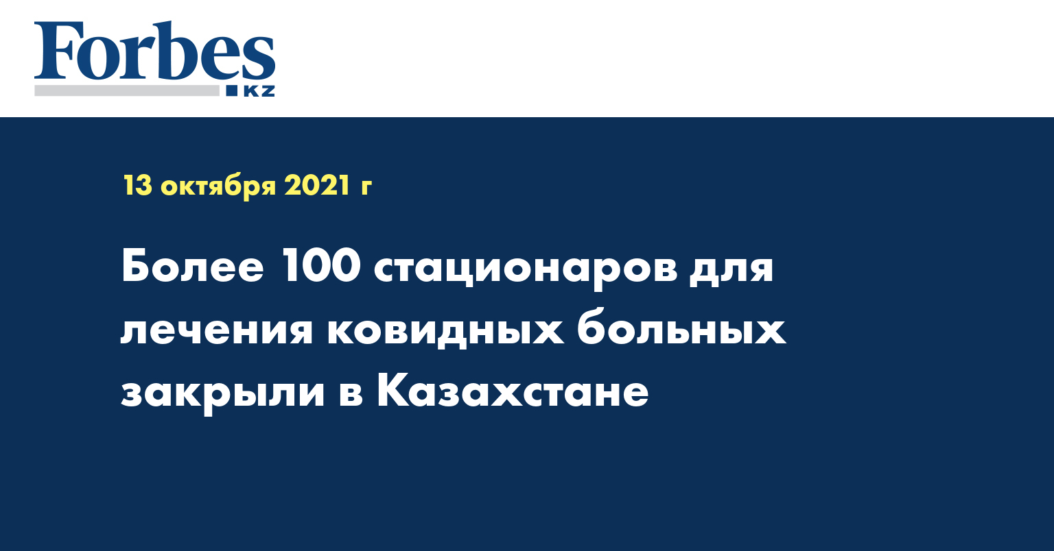 Более 100 стационаров для лечения ковидных больных закрыли в Казахстане