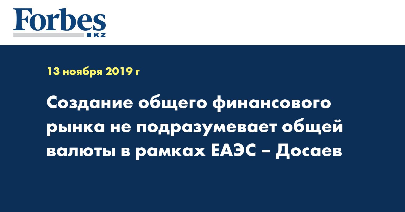 Создание общего финансового рынка не подразумевает общей валюты в рамках ЕАЭС – Досаев