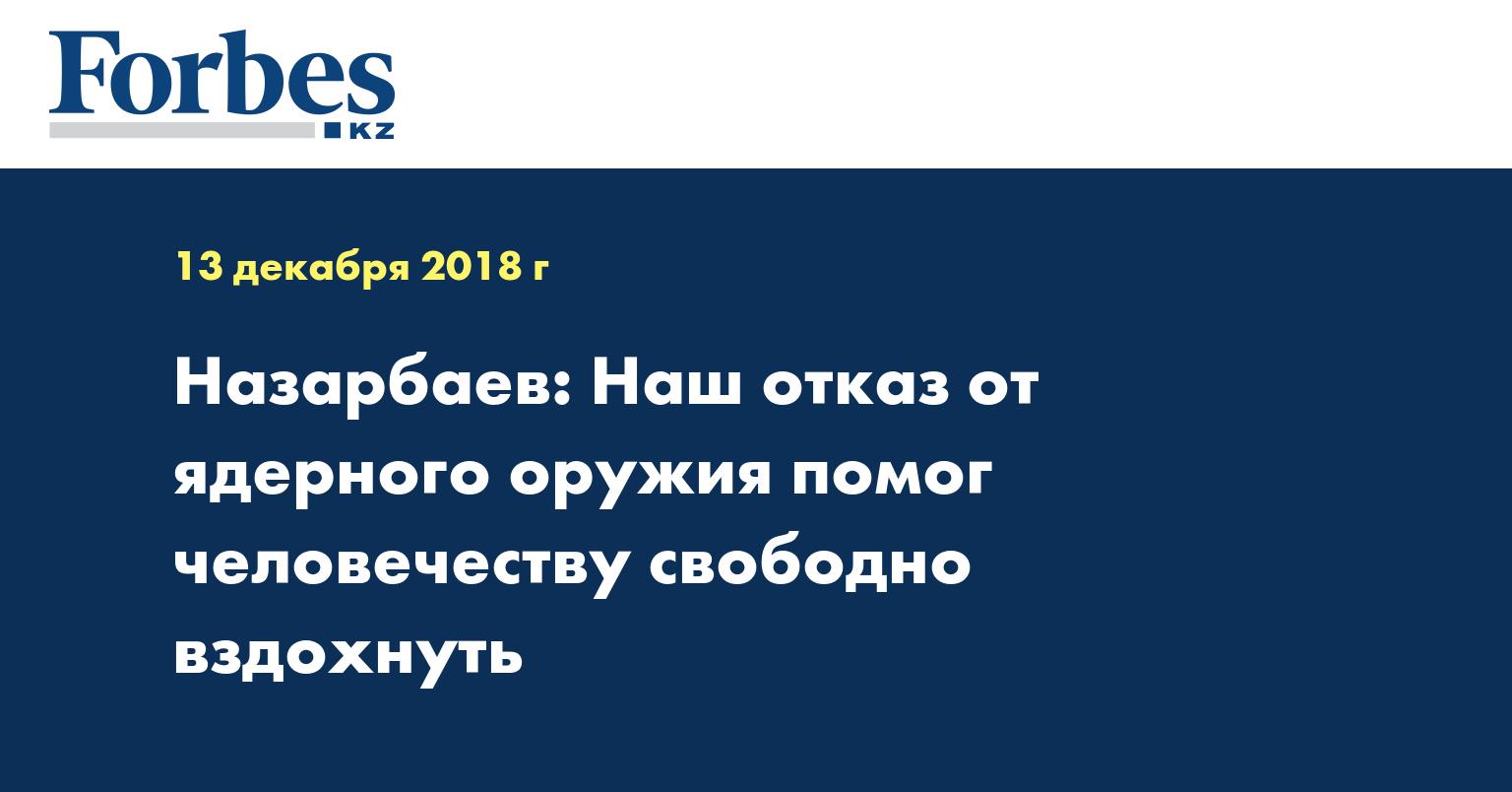 Назарбаев: Наш отказ от ядерного оружия помог человечеству свободно вздохнуть