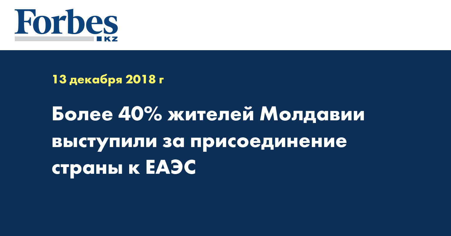 Более 40% жителей Молдавии выступили за присоединение страны к ЕАЭС