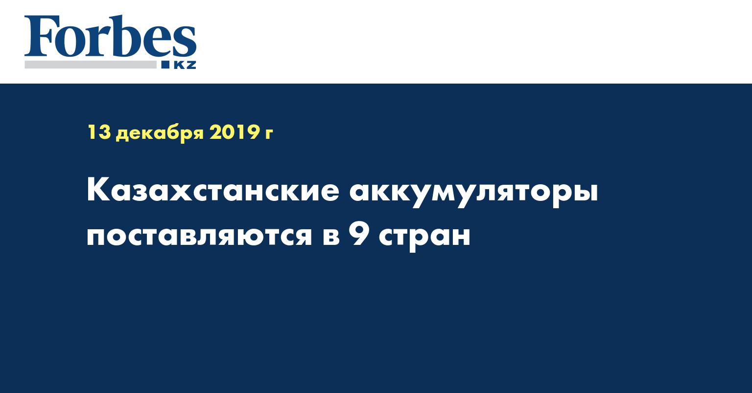 Казахстанские аккумуляторы поставляются в 9 стран