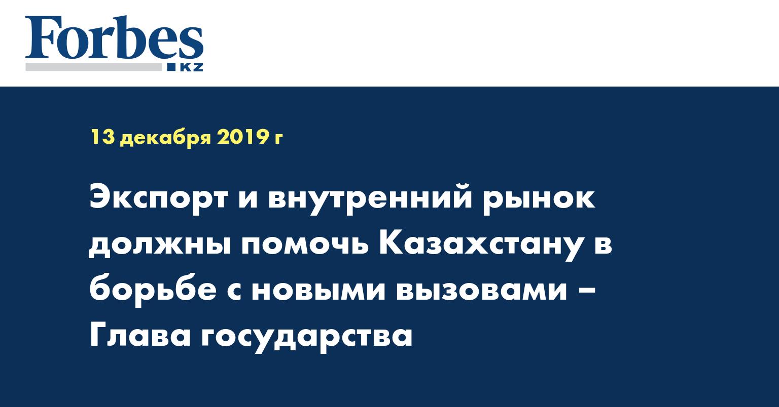 Экспорт и внутренний рынок должны помочь Казахстану в борьбе с новыми вызовами –  Глава государства