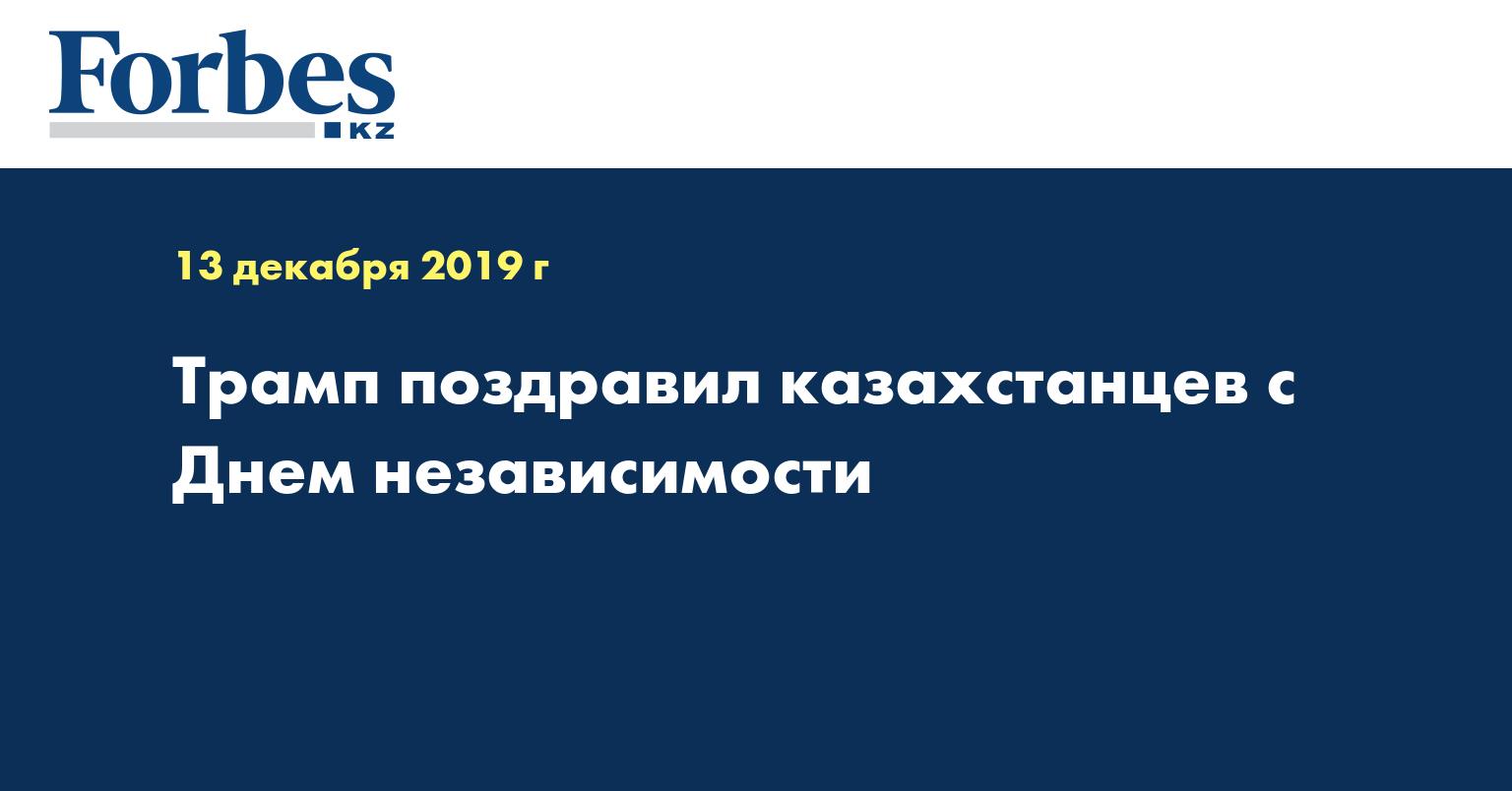 Трамп поздравил казахстанцев с Днем независимости