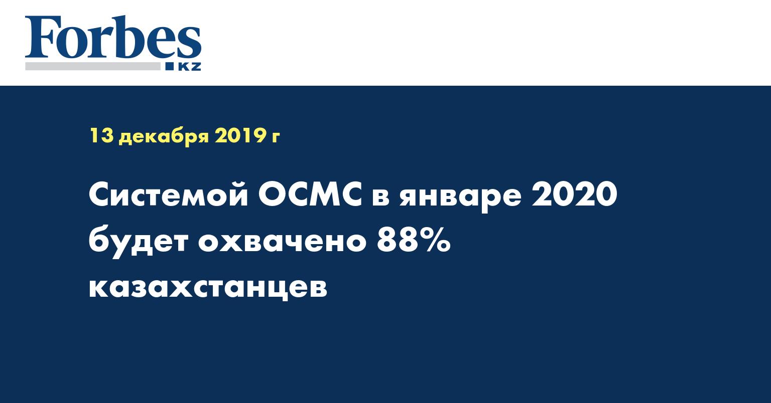 Системой ОСМС в январе 2020 будет охвачено 88% казахстанцев